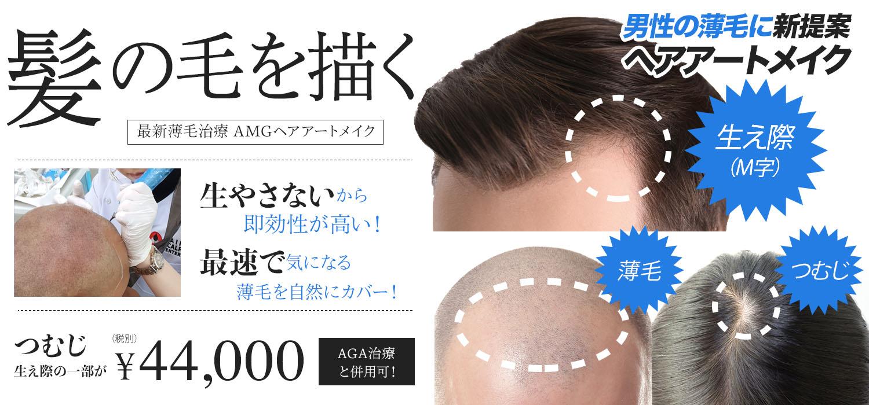 髪の毛を描く。最新薄毛治療 SDCヘアアートメイク。生やさないから即効性が高い!最速で気になる薄毛を自然にカバー!男性の薄毛に新提案ヘアアートメイク