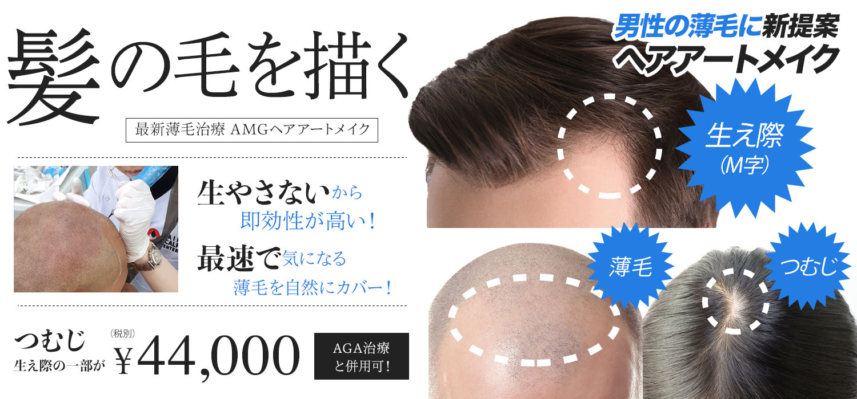 髪の毛を描く。最新薄毛治療 AMGヘアアートメイク。生やさないから即効性が高い!最速で気になる薄毛をカバー!男性の薄毛に新提案ヘアアートメイク