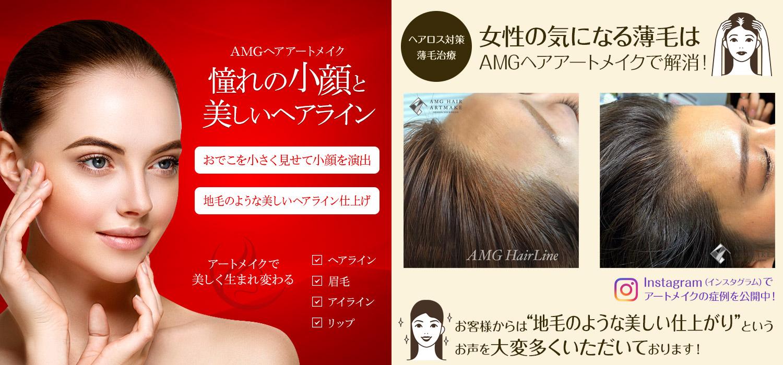 憧れの小顔と美しいヘアライン。女性の気になる薄毛はAMGヘアアートメイクで解消!